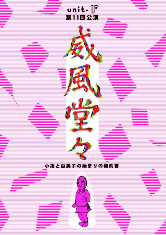 威風堂々 小指と由美子の始まりの契約書