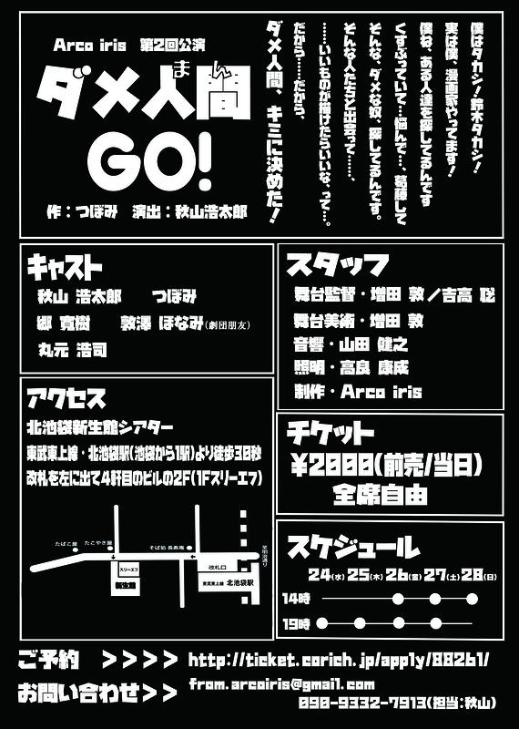 ダメ人間GO!
