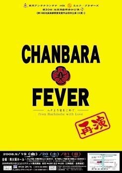 CHANBARA FEVER―八戸より愛をこめて―