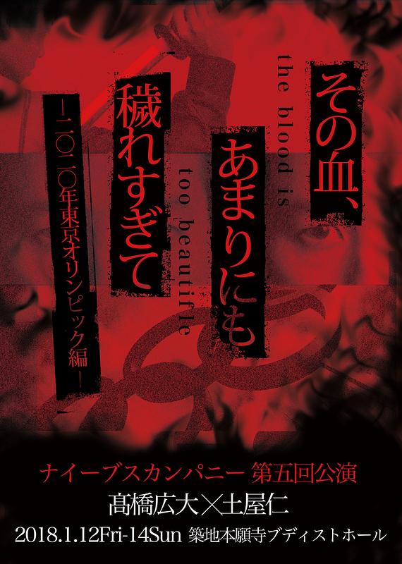 その血、あまりにも穢れすぎて-2020年東京オリンピック編-