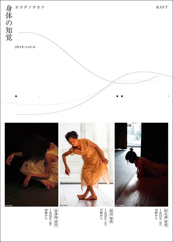 身体の知覚 -カラダノチカク- 2018/vol.6