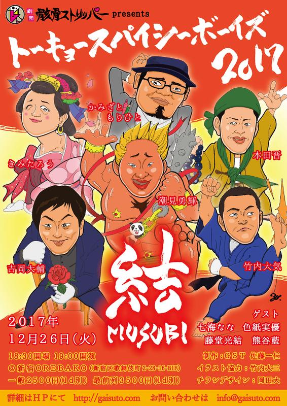 """トーキョースパイシーボーイズ2017""""結−MUSUBI−"""""""