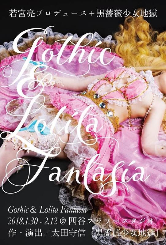 Gothic&Lolita Fantasia