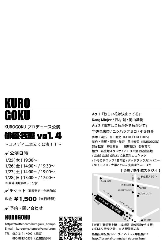 俳優名鑑vol.4【全公演終了しました。ご来場ありがとうございました!!】
