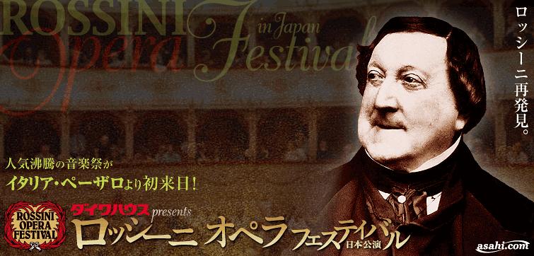 ロッシーニ・オペラ・フェスティバル『オテッロ』