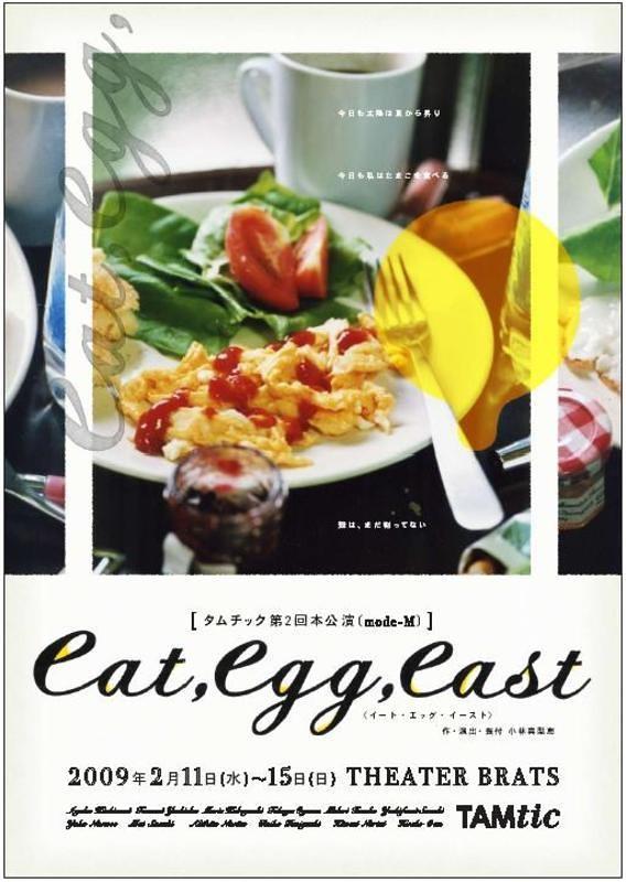 eat,egg,east