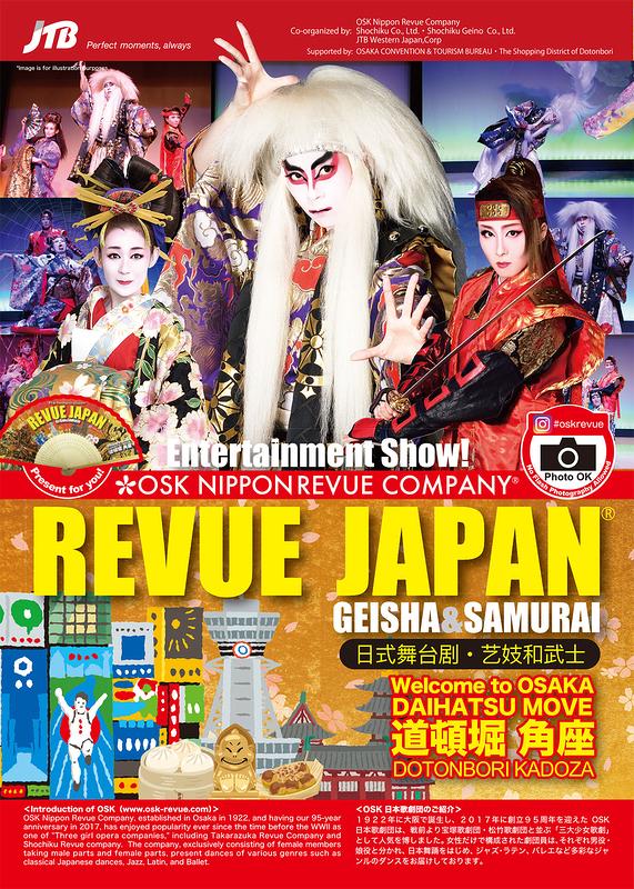 REVUE JAPAN〜GEISHA&SAMURAI