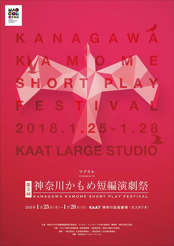 第3回 神奈川かもめ短編演劇祭