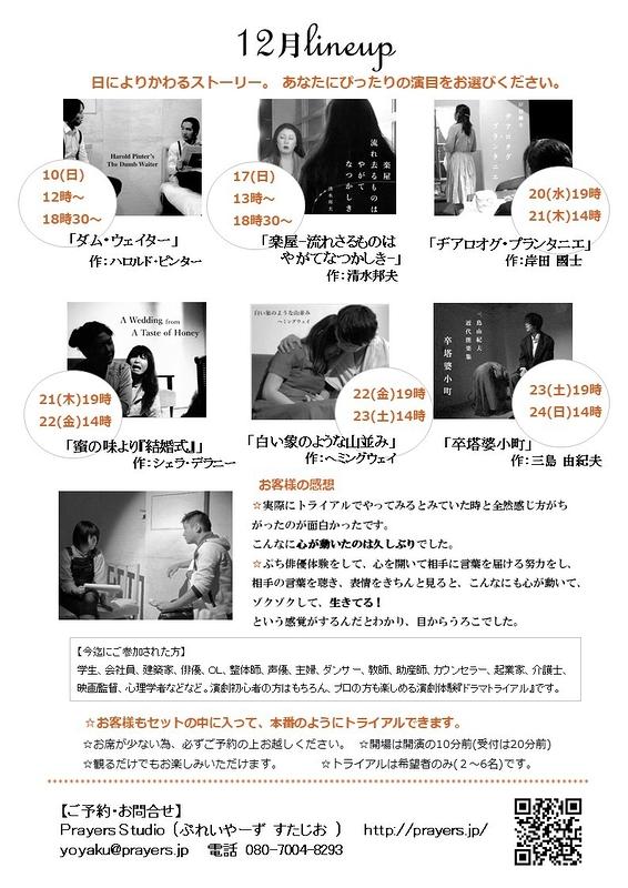 【はじめて参加がお得なクーポン有】ドラマトライアル