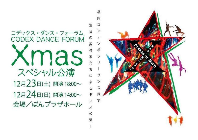 コデックス・ダンス・フォーラム・クリスマススペシャル公演