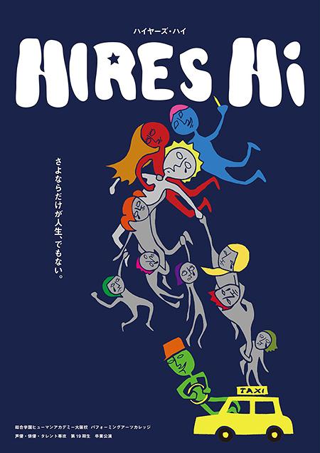 第19期生卒業公演『HIRES HI』