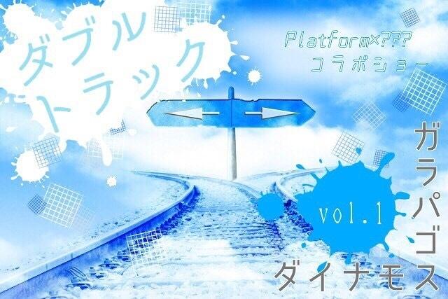 ダブルトラック vol.1 with万能グローブ ガラパゴスダイナモス