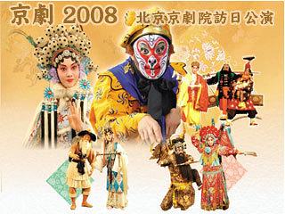 京劇2008 北京京劇院訪日公演
