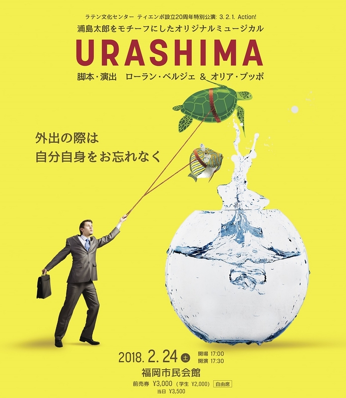 """第4回 3.2.1. Action! """"URASHIMA"""""""