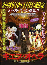 ウクライナ国立歌劇場オペラ(キエフ・オペラ) 『マノン・レスコー Manon Lescaut』