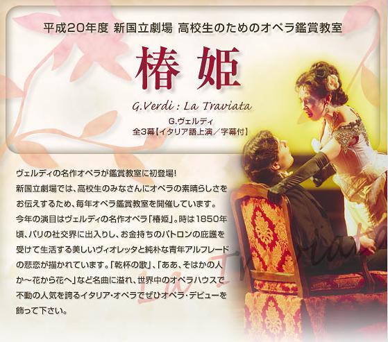 平成20年度新国立劇場高校生のためのオペラ鑑賞教室『椿姫』