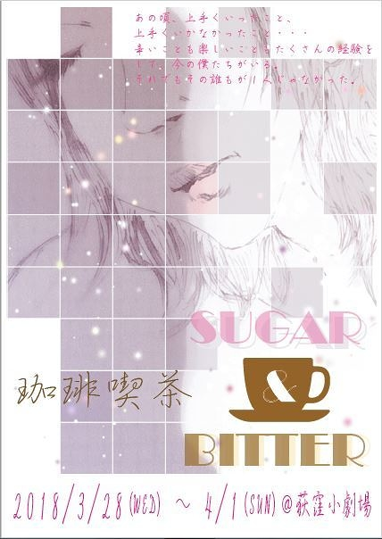 珈琲喫茶~SUGAR & BITTER~