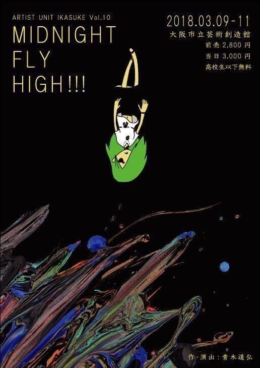 midnight fly high