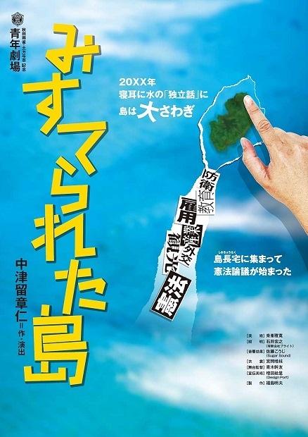 「みすてられた島」全国ツアー