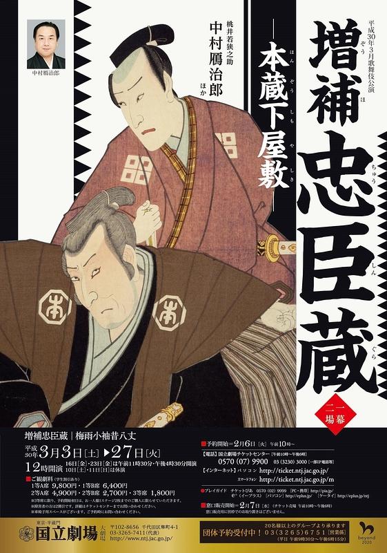 3月歌舞伎公演「増補忠臣蔵(ぞうほちゅうしんぐら)」「梅雨小袖昔八丈(つゆこそでむかしはちじょう)」