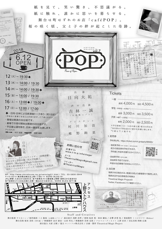 POP −Piece of Paper−