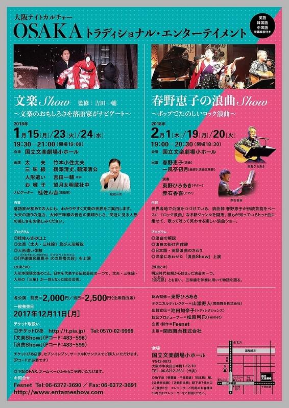 文楽Show