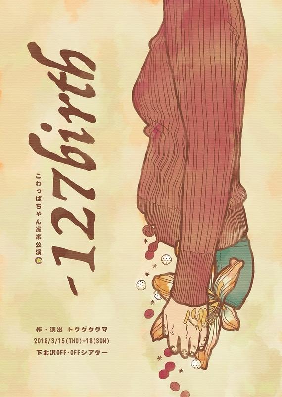 -127birth
