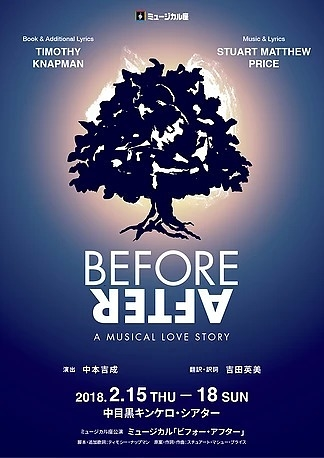 「BEFORE AFTER」2018年版