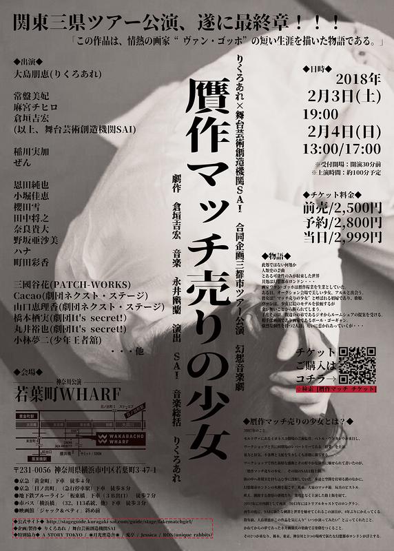 幻想音楽劇『贋作マッチ売りの少女-神奈川公演-』