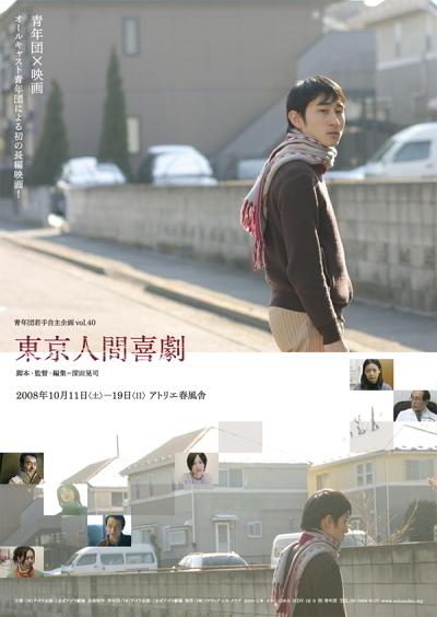 青年団若手自主企画vol.40 映画『東京人間喜劇』