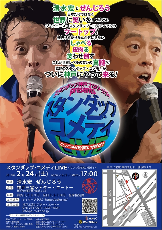 〝スタンダップ・コメディ LIVE〟こいつらを笑い倒せ!