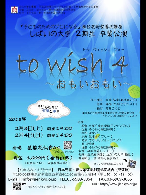 to wish 4 〜おもいおもい〜