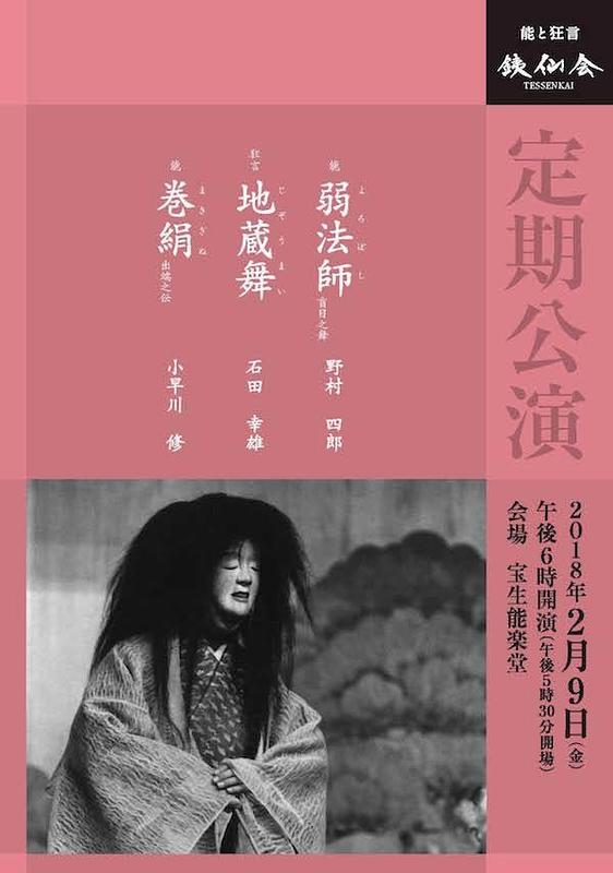 銕仙会定期公演〈2月〉