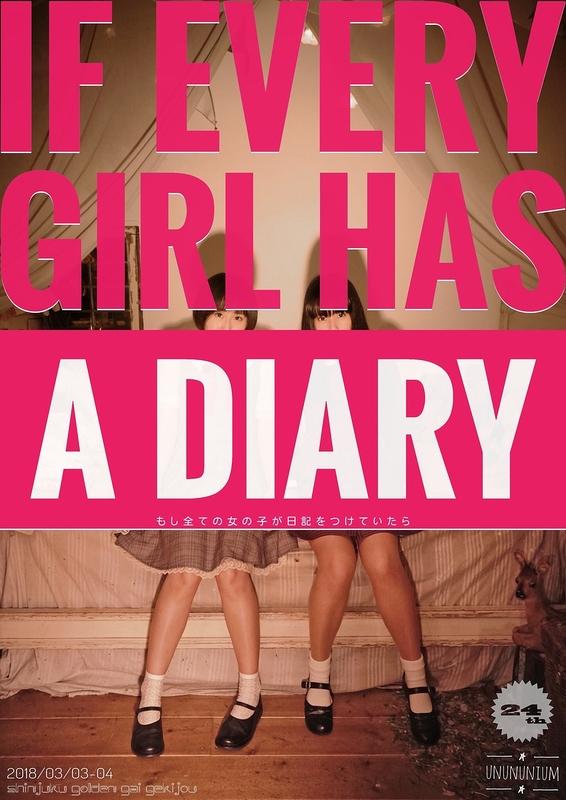 もし全ての女の子が日記をつけていたら