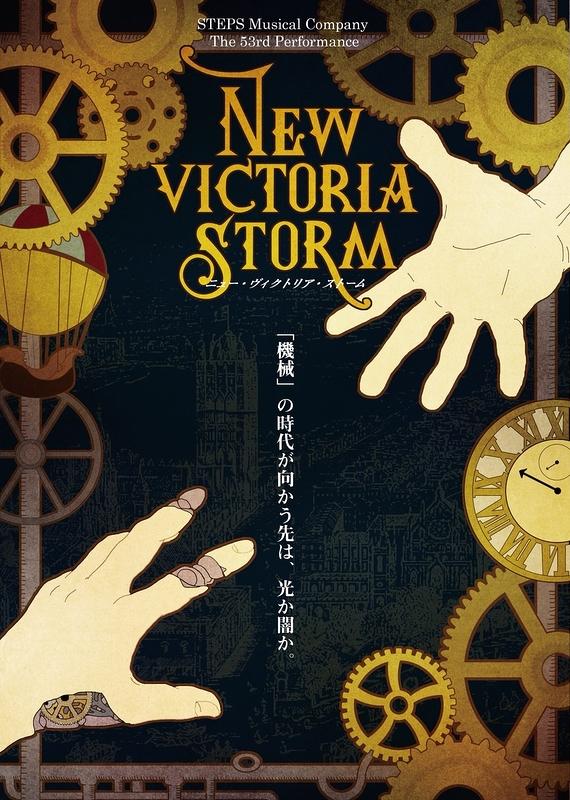 NEW VICTORIA STORM