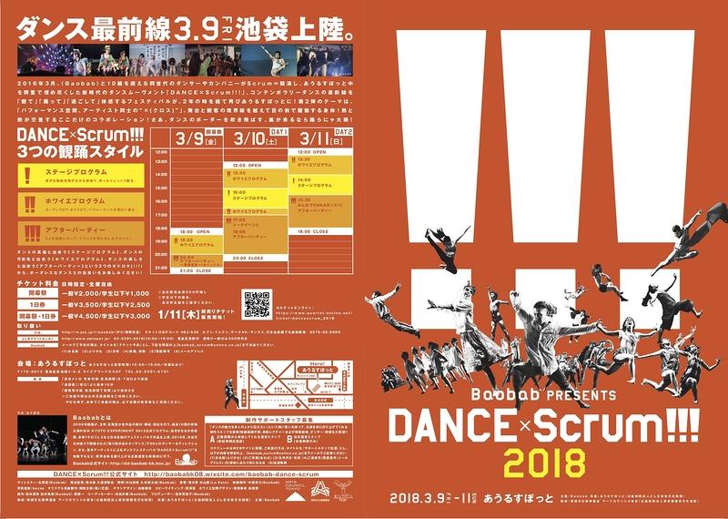 DANCE×Scrum!!!