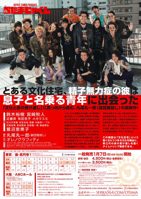 おたまじゃくし【15日より大阪公演開幕、チケット好評発売中!】
