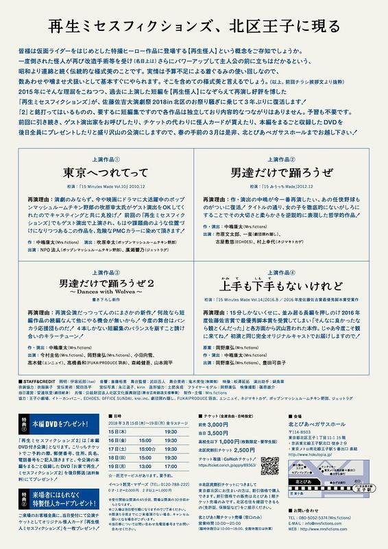 再生ミセスフィクションズ2