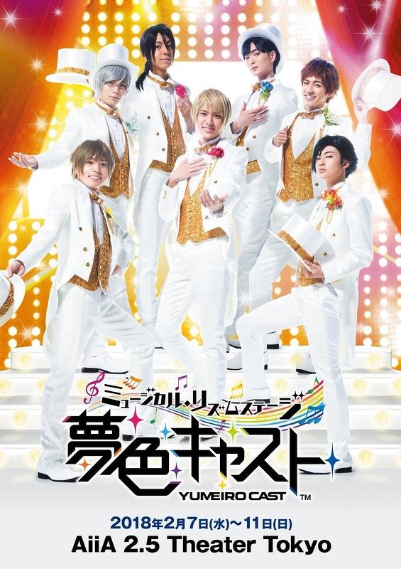 ミュージカル・リズムステージ「夢色キャスト」
