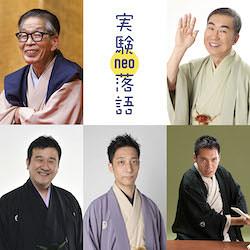 実験落語neo~シブヤ炎上の乱~