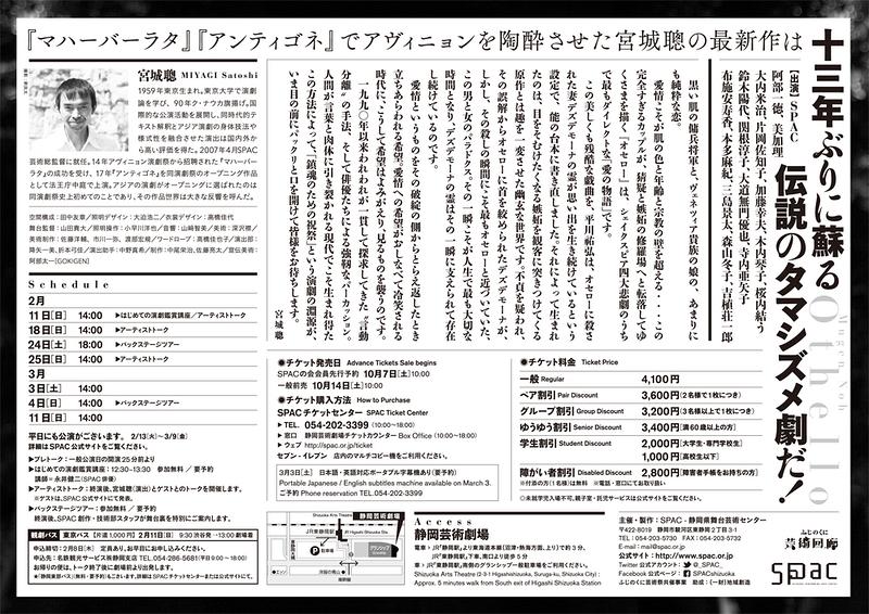 ミヤギ能 オセロー ~夢幻の愛~