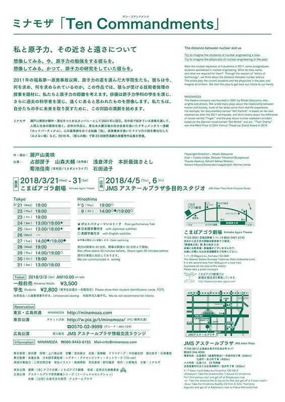 「Ten Commandments」広島公演