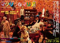 『マグダラなマリア』~マリアさんのMad (Apple) Tea Party~