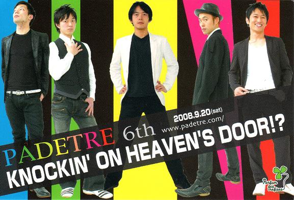 KNOCKIN' ON HEAVEN'S DOOR!?