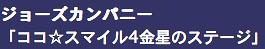 ココ☆スマイル4金星のステージ