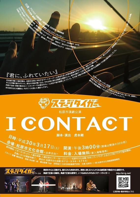 I CONTACT