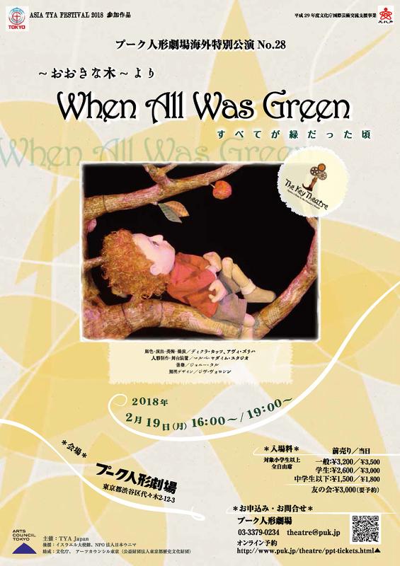 〜おおきな木〜より『すべてが緑だった頃』
