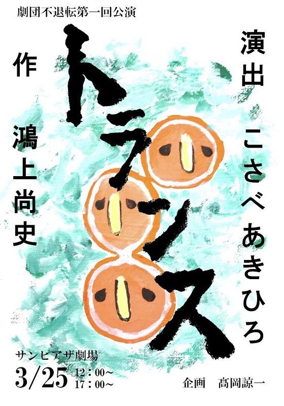 トランス【劇団不退転】