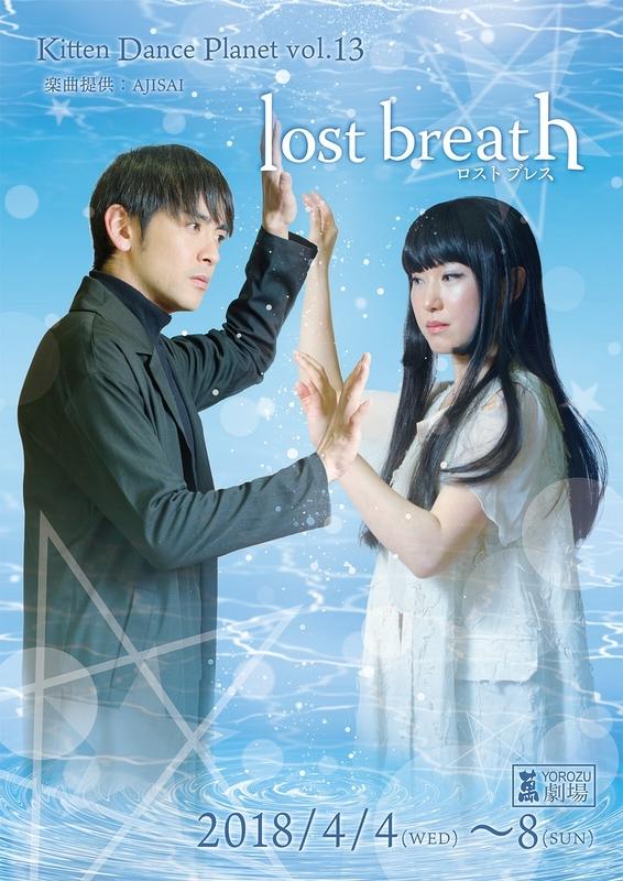 lost breath