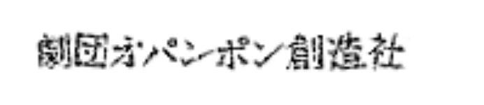 交響曲第九番〜天国と地獄〜
